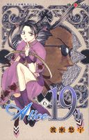 Couverture hong-kongaise du volume 6