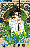 Couverture japonaise du volume 2