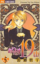 Couverture japonaise du volume 5