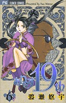 Couverture japonaise du volume 6